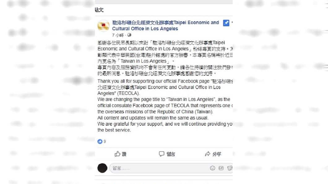 圖/翻攝自駐洛杉磯台北經濟文化辦事處Taipei Economic and Cultural Office in Los Angeles臉書