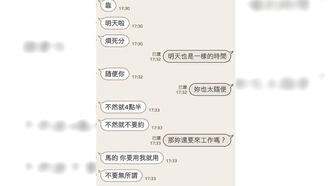 網友分享了和那名女求職者的LINE對話紀錄,對方語氣十分嗆辣。(圖/翻攝自爆怨公社)