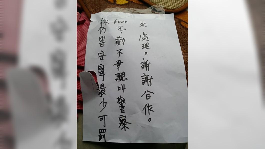 有女網友發文提到自己時常半夜洗衣服,結果遭鄰居貼字條抗議。(圖/翻攝自爆怨公社)