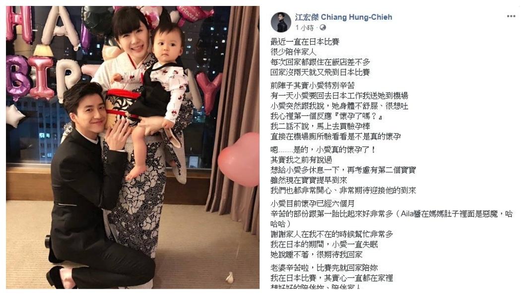 江宏傑透露,這次是小愛的情人。(圖/翻攝自江宏傑臉書)
