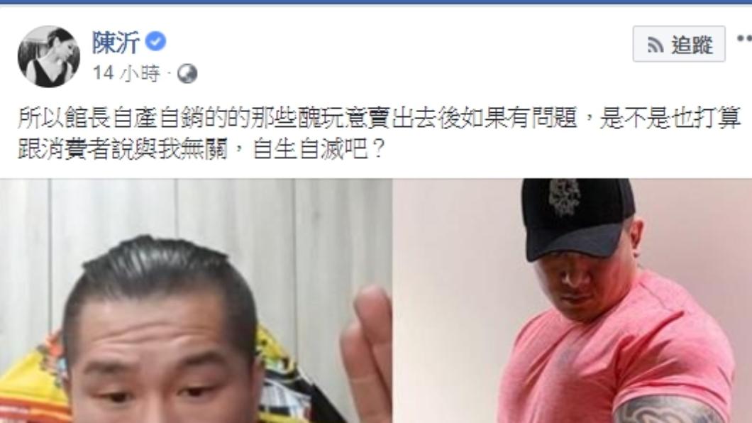 圖/翻攝陳沂臉書
