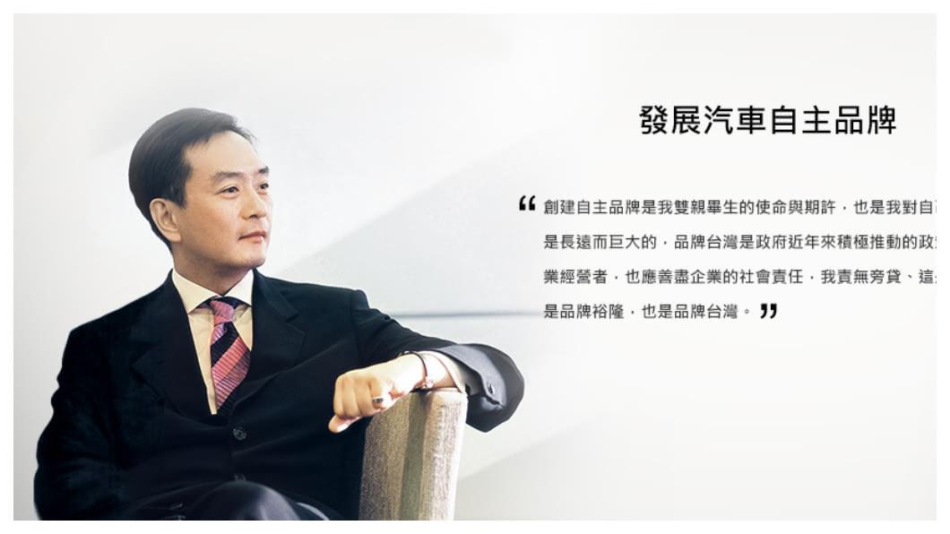 「納智捷就是我的生命!」短短54年的人生,嚴凱泰用生命推出這個台灣品牌,守護裕隆集團的大未來。明知生命難以承受,卻依然勇直前,這是嚴凱泰魅力所在。   圖/裕隆官網