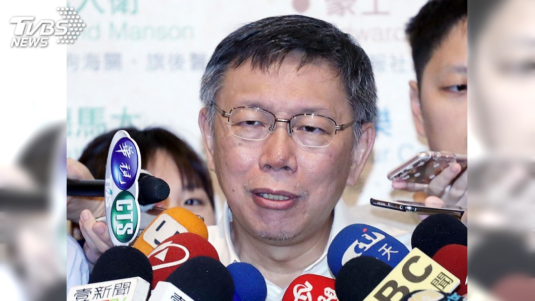 圖/中央社 雙城論壇 柯文哲:陸委會採取旁觀者態度