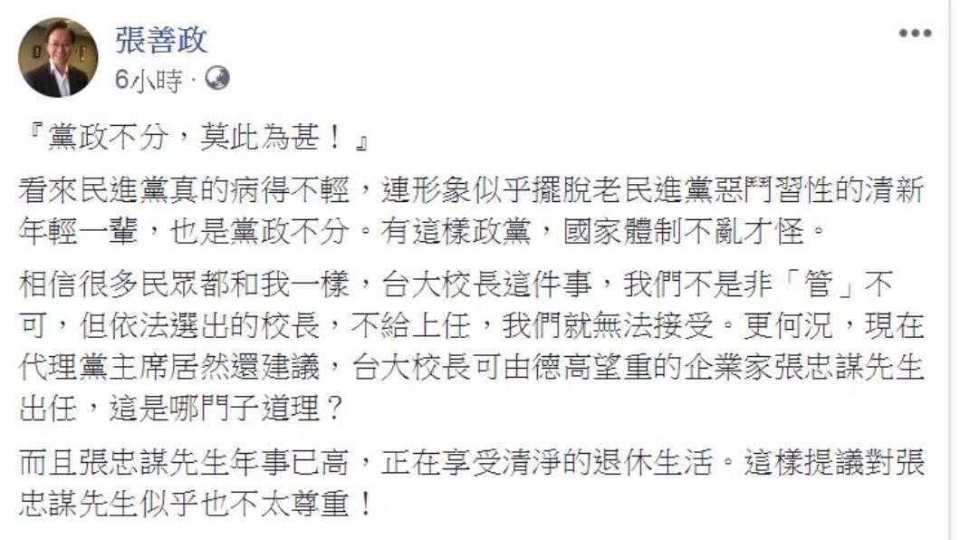 民進黨亂點名台大校長人選,張善政認為對張忠謀不尊重!圖/翻攝張善政臉書