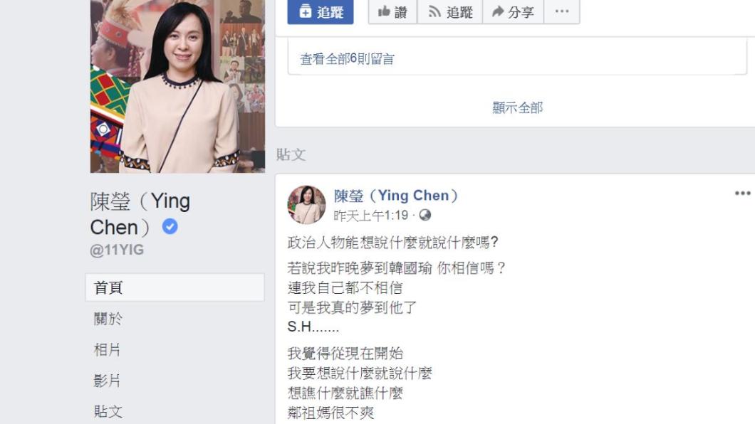翻攝/陳瑩臉書