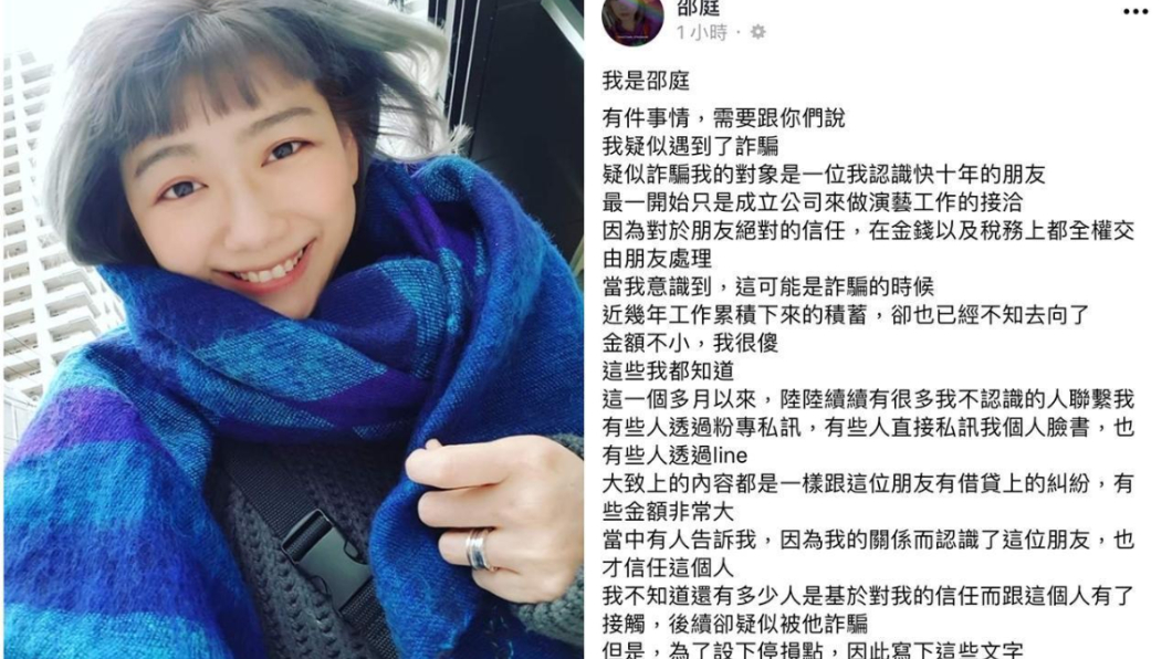 翻攝/邵庭臉書
