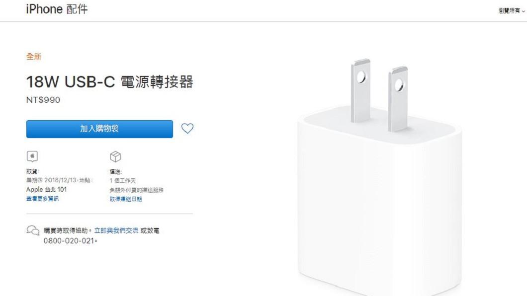 18W USB-C電源轉接器獨立販售單個990元。圖/翻攝自蘋果Apple Store官網