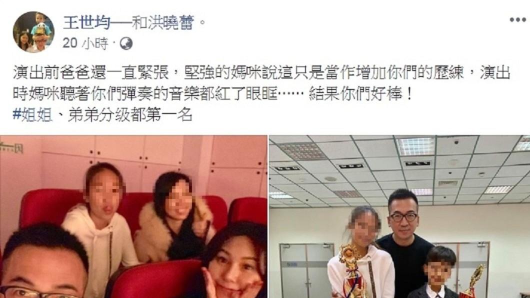 圖/翻攝自王世均臉書