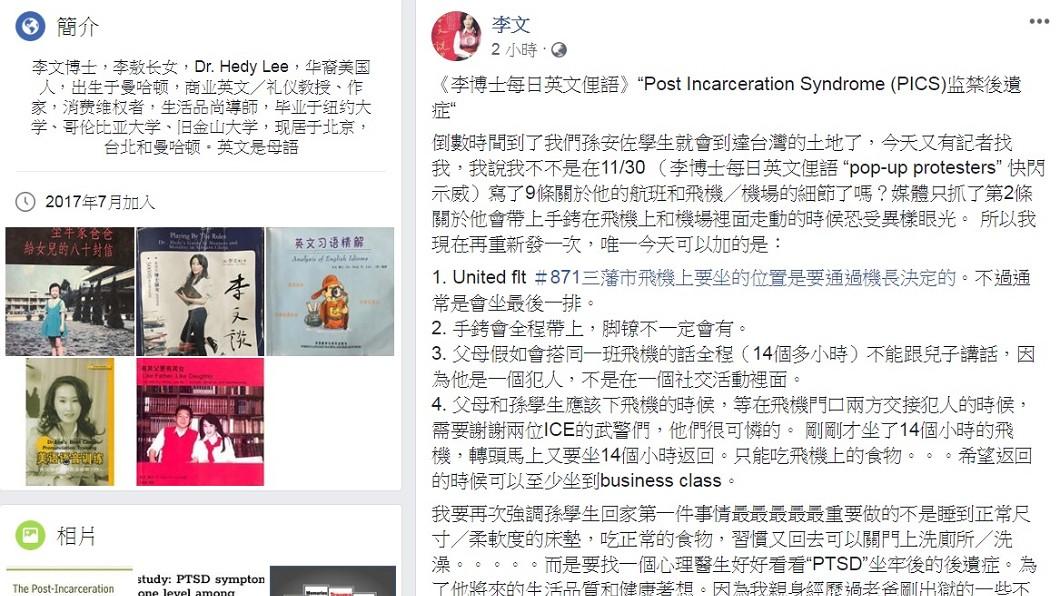 圖/翻攝自李文臉書