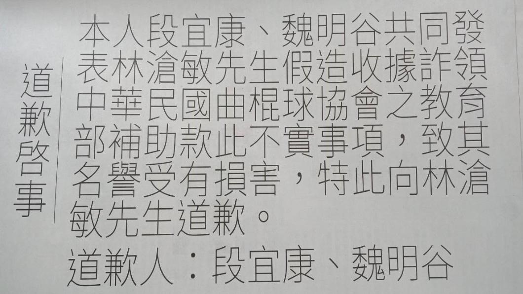 判決確定,段宜康與魏明谷聯名刊登道歉啟事。圖/翻攝畫面 登報道歉又被林滄敏嗆「吞曲棍球」 段宜康:我心裡很X