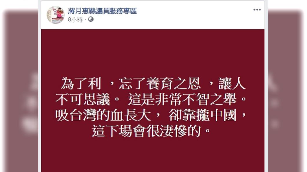 圖/翻攝蔣月惠臉書