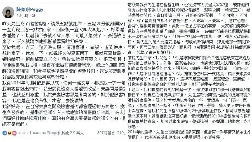陳佩琪先是發文提到白綠不可能合作,接著面對葉毓蘭的說法也發文回嗆。(圖/翻攝自陳佩琪臉書)