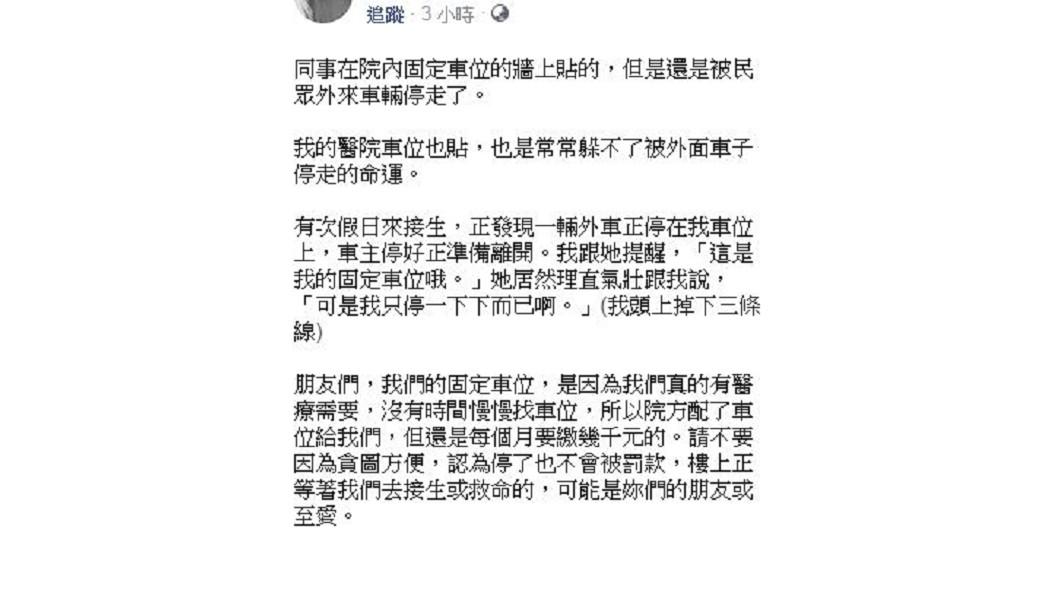 圖/翻攝自施景中臉書