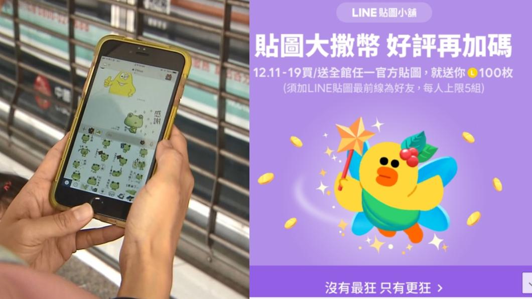 圖/TVBS、翻攝LINE 年終大方送!LINE貼圖限時回饋「買1送1」