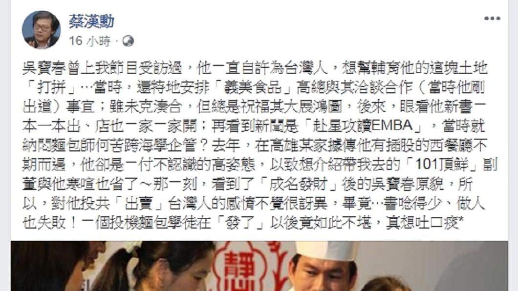 圖/翻攝蔡漢勳臉書