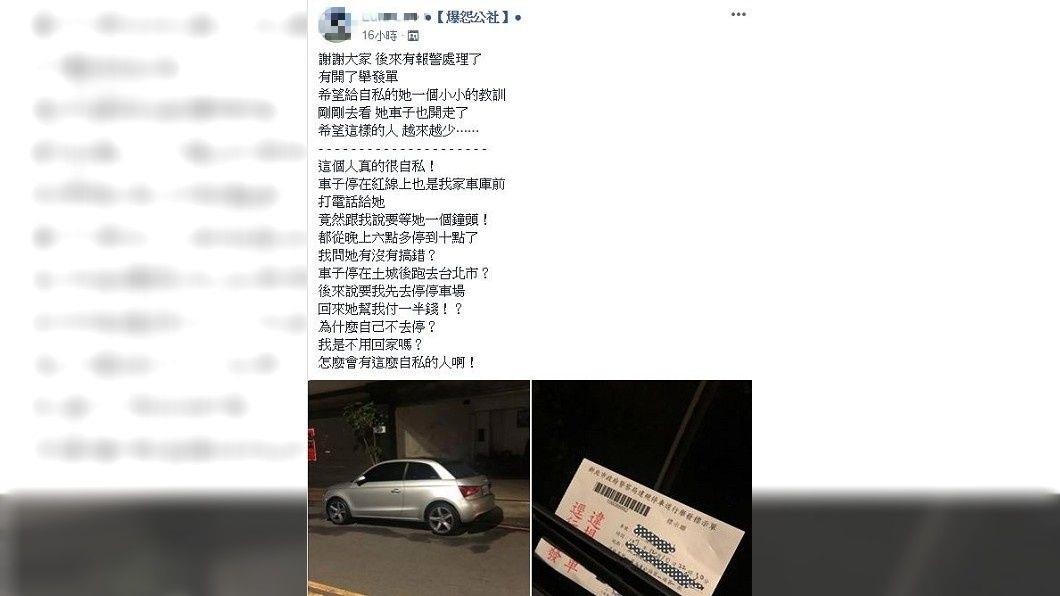 女網友還提到,對方要她先把車停放在停車場,停車費她幫忙出一半。(圖/翻攝自爆怨公社)