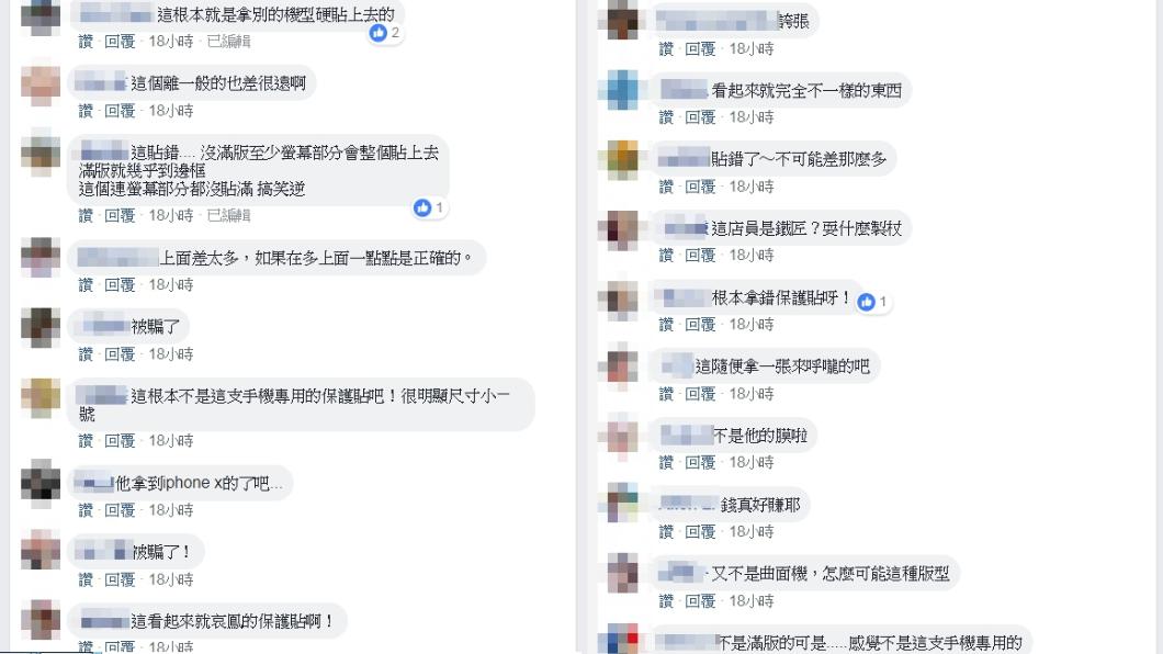 網友看完一面倒怒批店家。圖/翻攝自爆怨公社