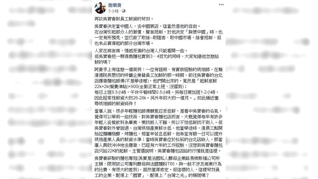 圖/翻攝詹順貴臉書