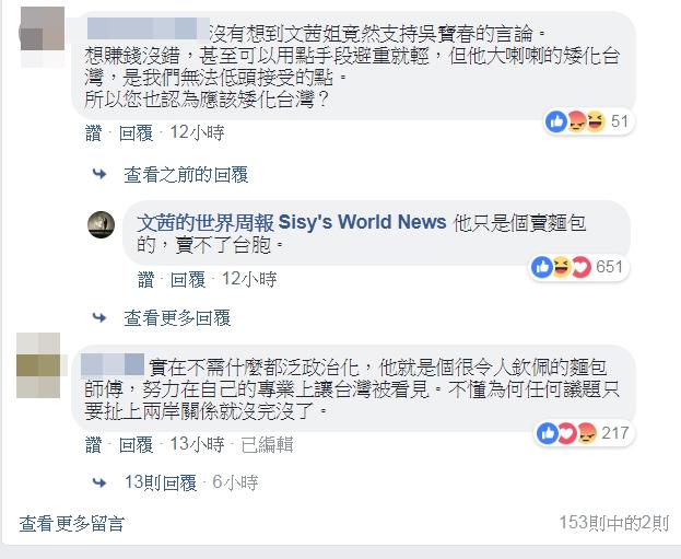 圖/翻攝自翻攝自文茜的世界周報 Sisy's World News 臉書
