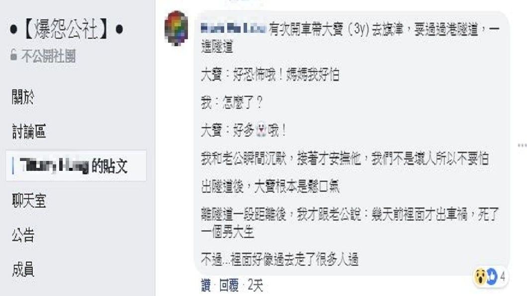 接著有另名女網友也分享某次經過過港隧道時,3歲兒子直呼:好多鬼啊!(圖/翻攝自爆怨公社)