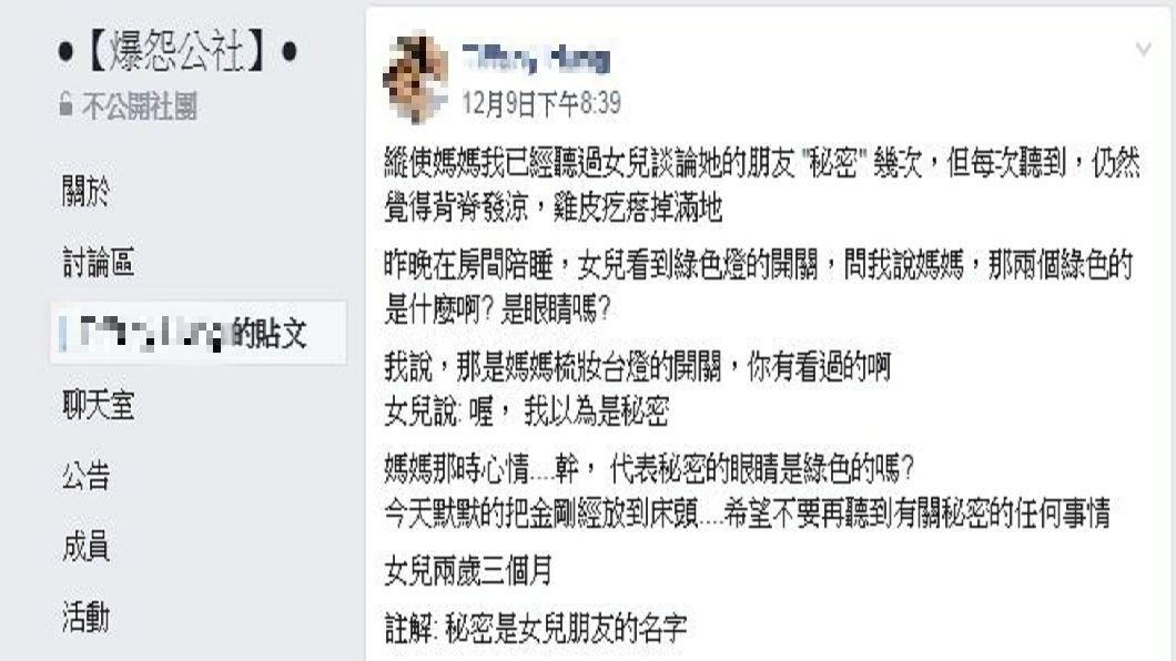 有女網友分享自己2歲3個月大的女兒,可以看到「小哥哥」。(圖/翻攝自爆怨公社)