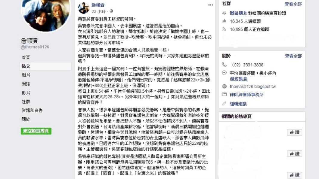 圖/翻攝自詹順貴臉書