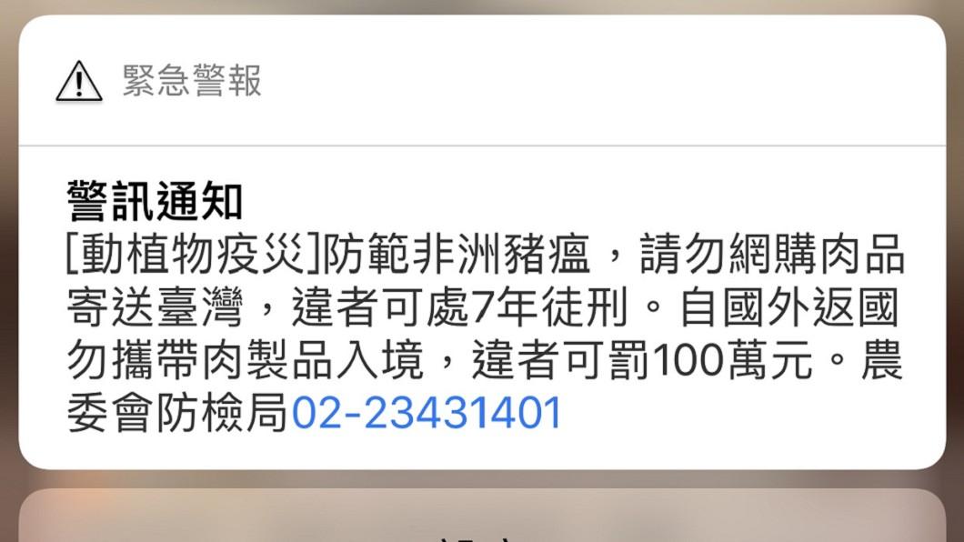 圖/TVBS 國家級警報「豬瘟疫情」手機狂震 網友罵翻:以為地震!