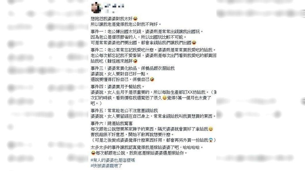 女網友分享自家婆婆對她太好,讓她忍不住抱怨老公。(示意圖/TVBS)