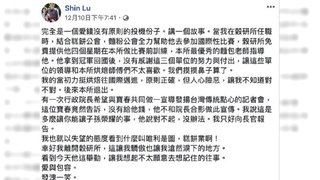圖/翻攝盧訓臉書