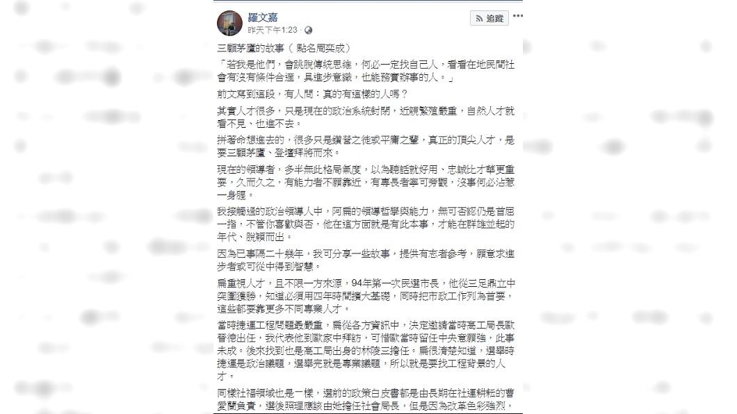 圖/翻攝羅文嘉臉書