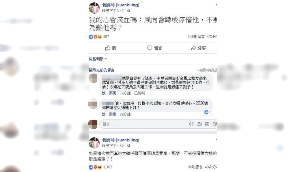 圖/翻攝管碧玲臉書