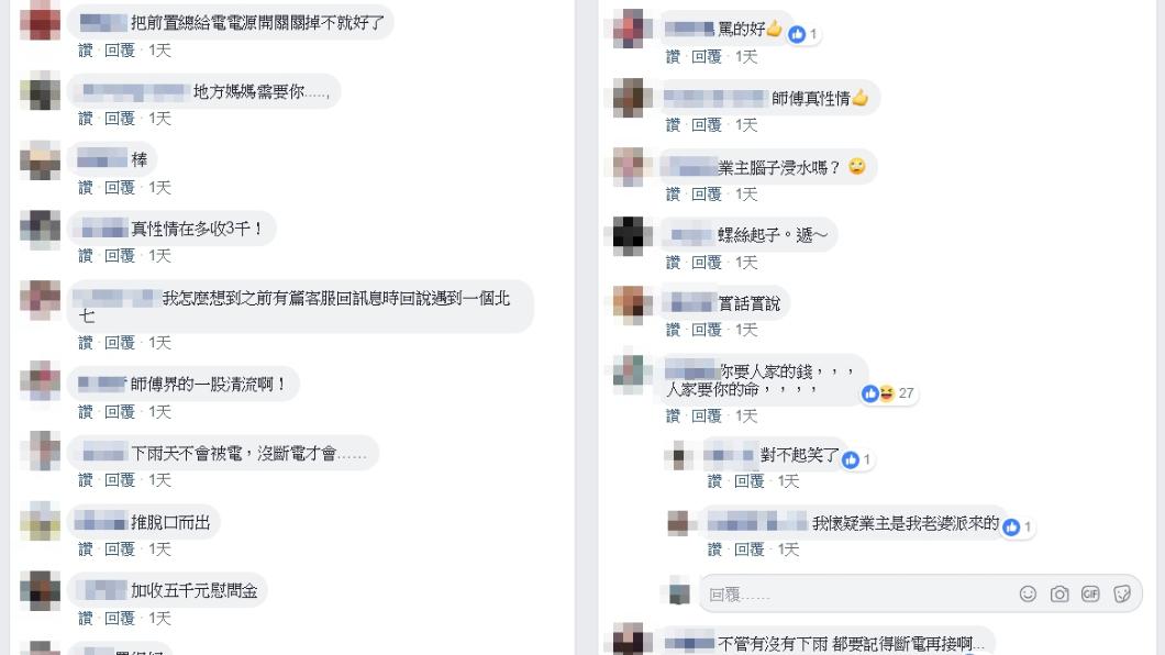 圖/翻攝自爆廢公社