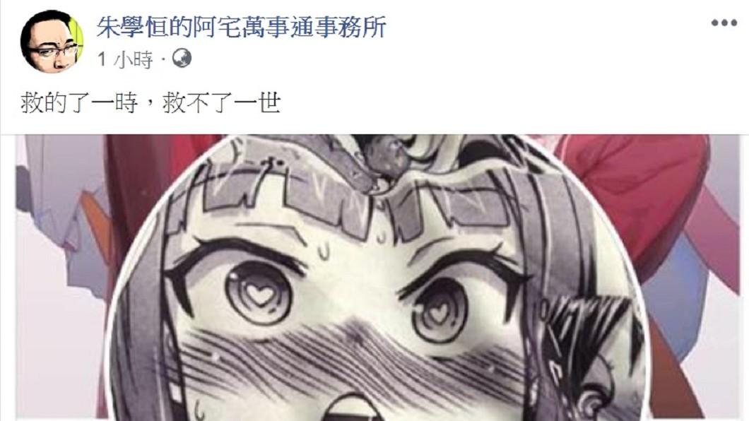 圖/翻攝自朱學恒的阿宅萬事通事務所臉書