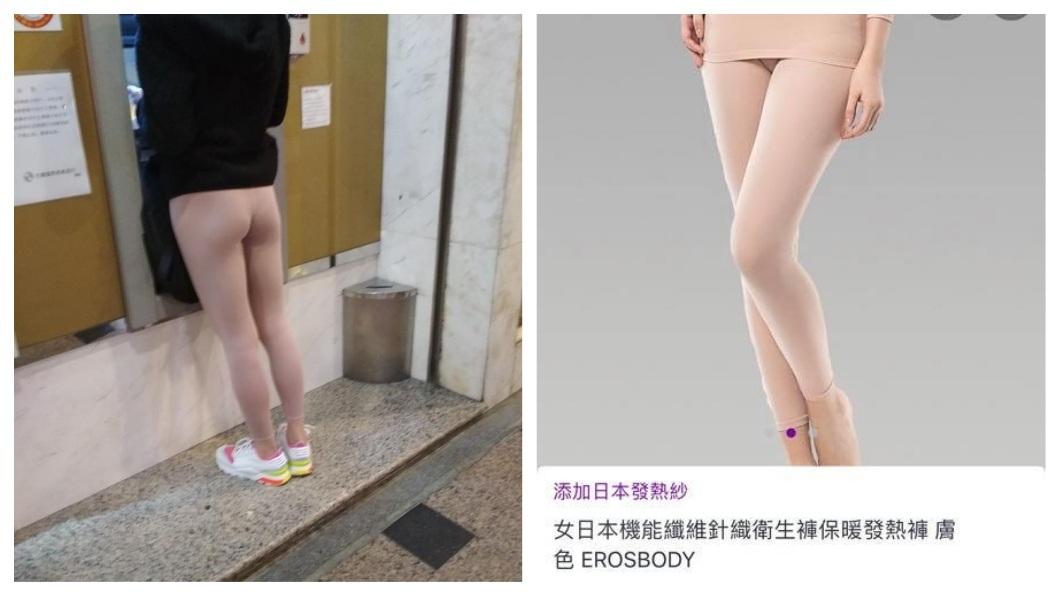 一名女子下半身這樣穿,沒仔細看會讓人誤會她沒穿褲子。(圖/翻攝自爆廢公社)