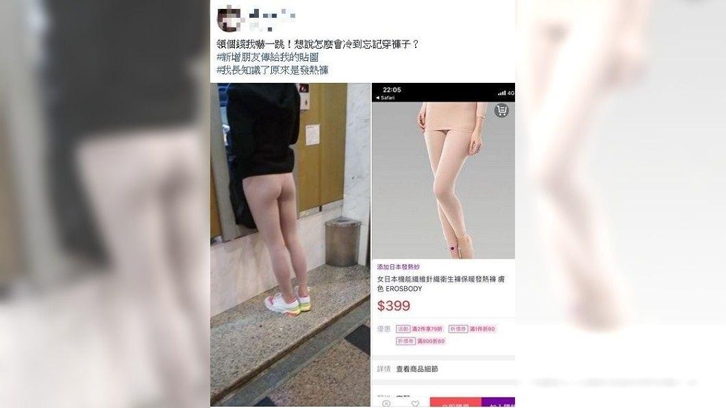 有女網友以為前方ATM提款的女生忘記穿褲子,事後詢問有人才得知對方穿的是發熱褲。(圖/翻攝自爆廢公社)
