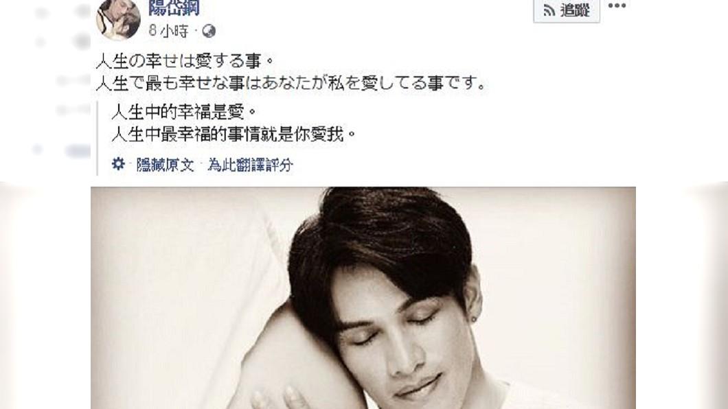 圖/翻攝自陽岱鋼臉書
