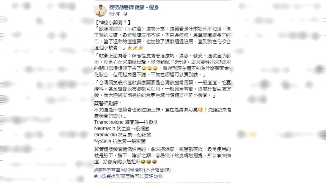 圖/翻攝自蔡明劼臉書