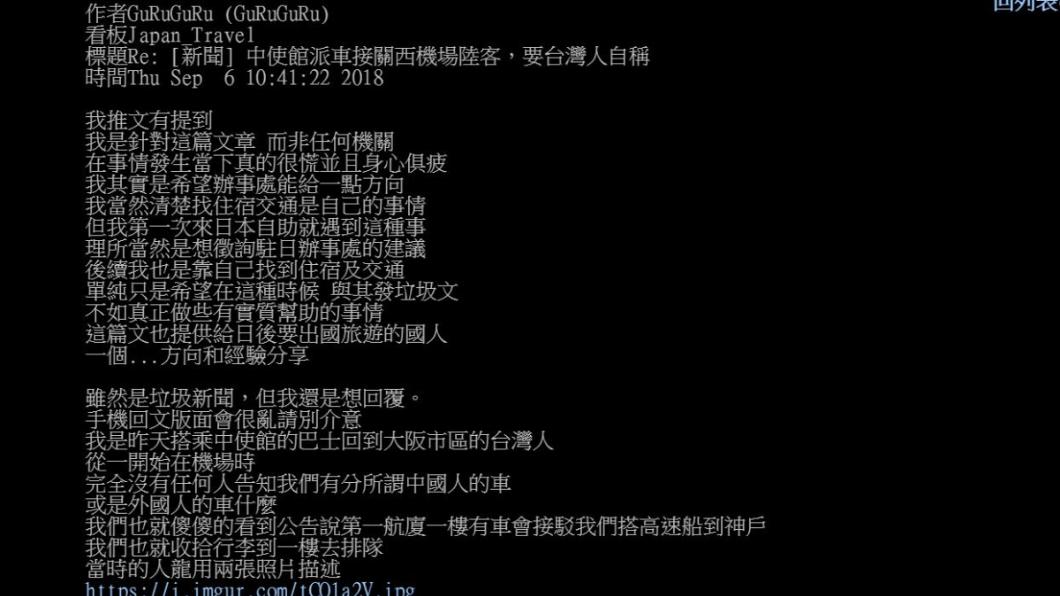 「關西台客靠陸援助」造謠文。翻攝/PTT