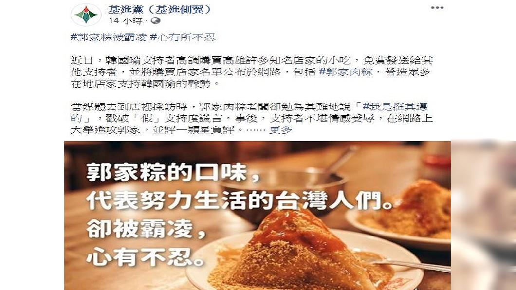 圖/翻攝自基進黨臉書