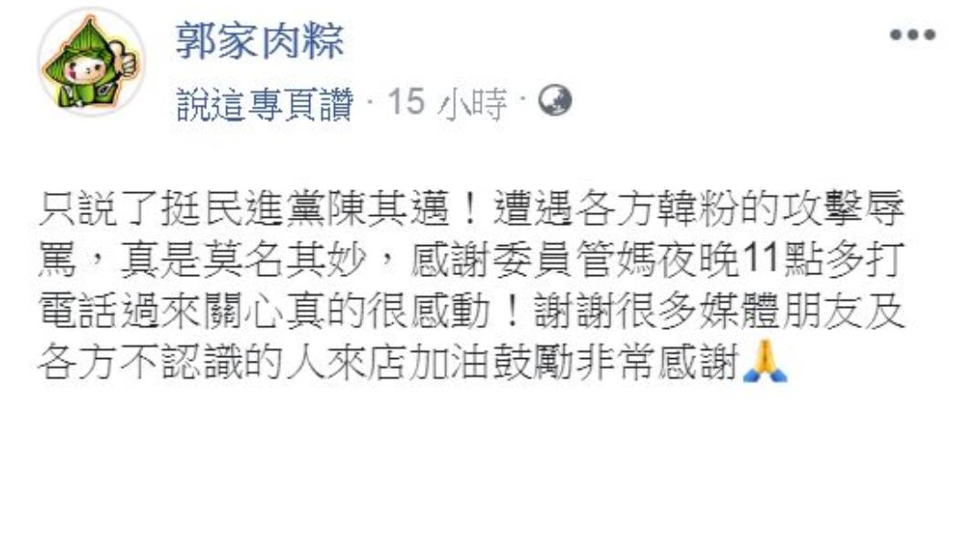 翻攝/郭家肉粽臉書