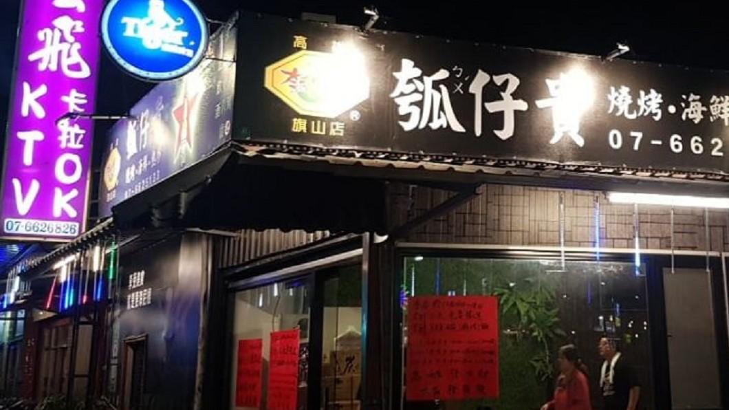 圖/翻攝瓠仔貴旗山店臉書