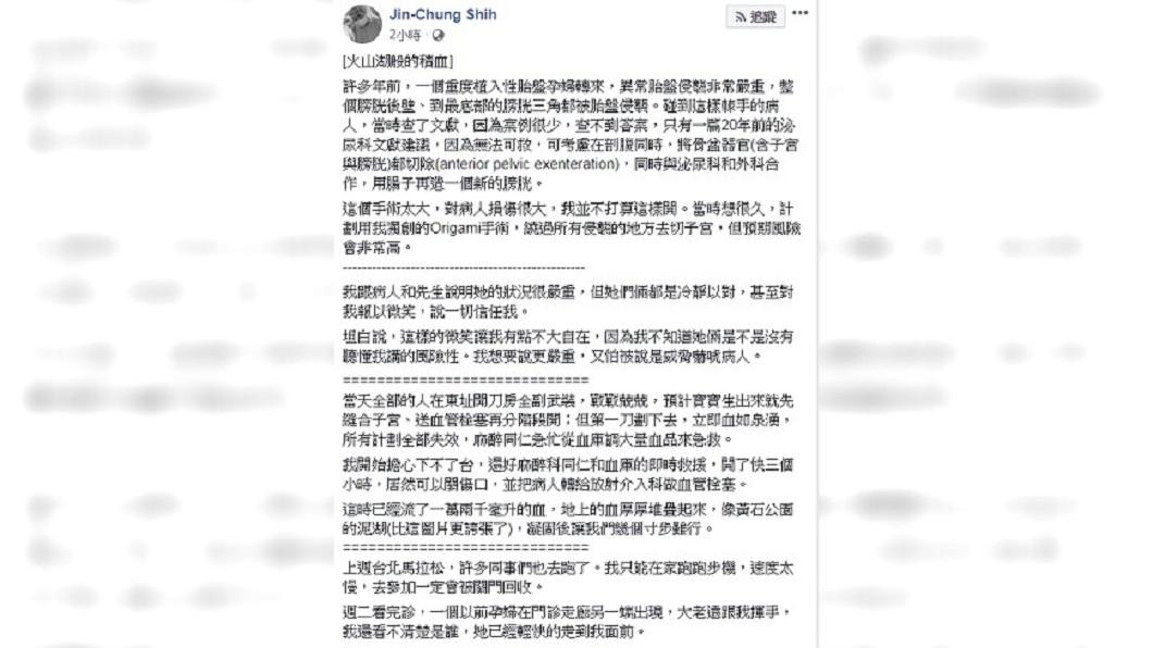 圖/翻攝自 施景中 臉書