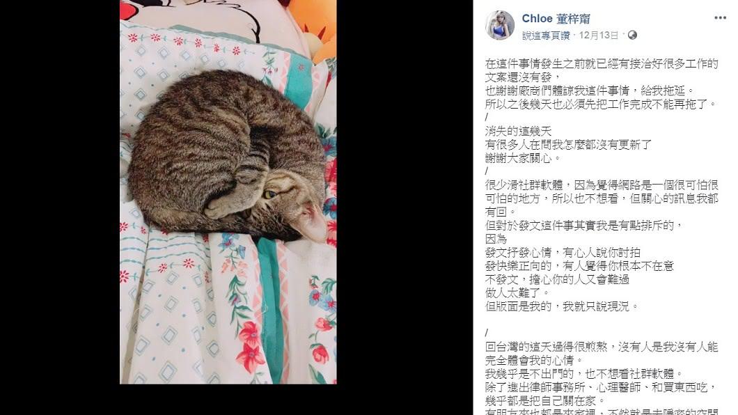 圖/翻攝自董梓甯臉書