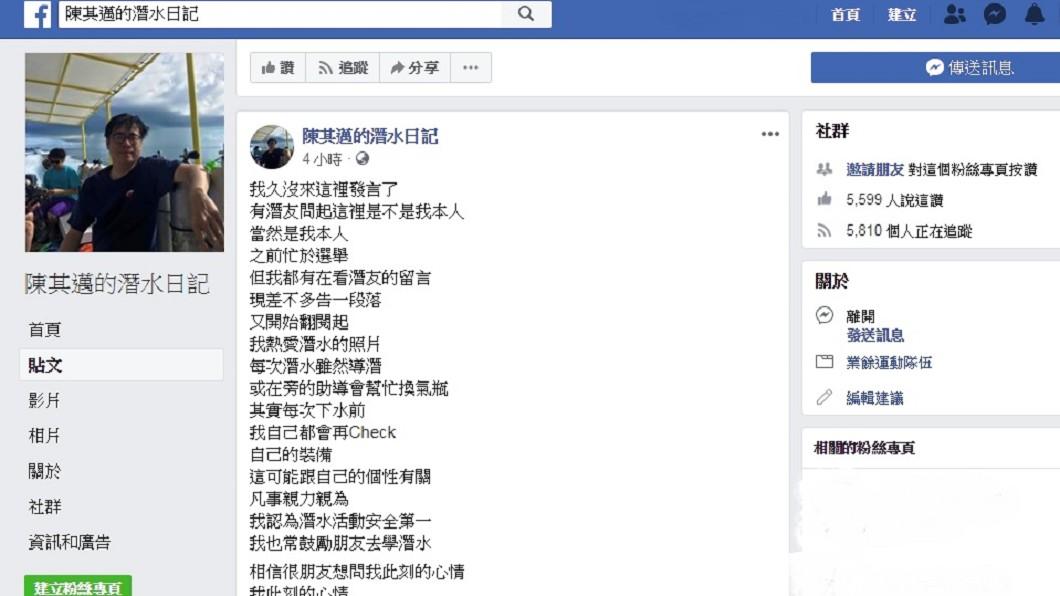 圖/翻攝自臉書「陳其邁的潛水日記」