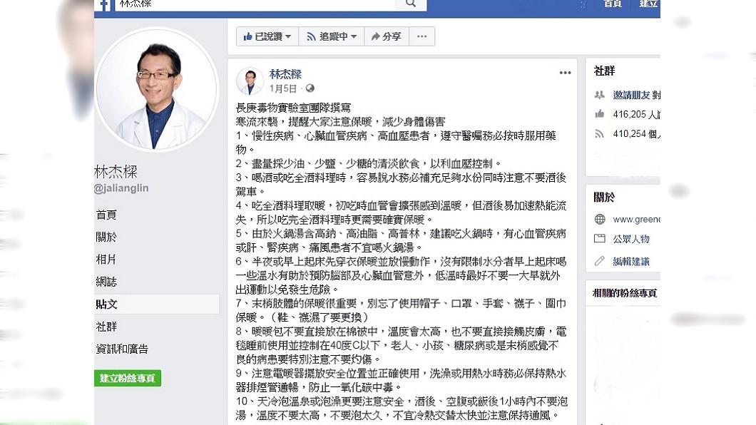 圖/翻攝自林杰樑臉書