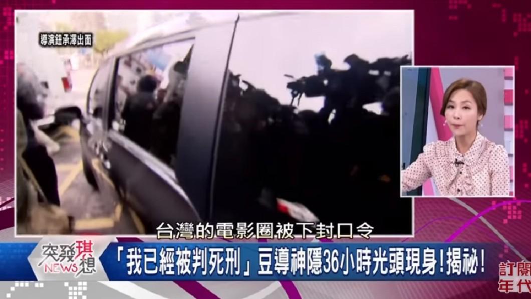 圖/翻攝自YouTube年代新聞CH50頻道