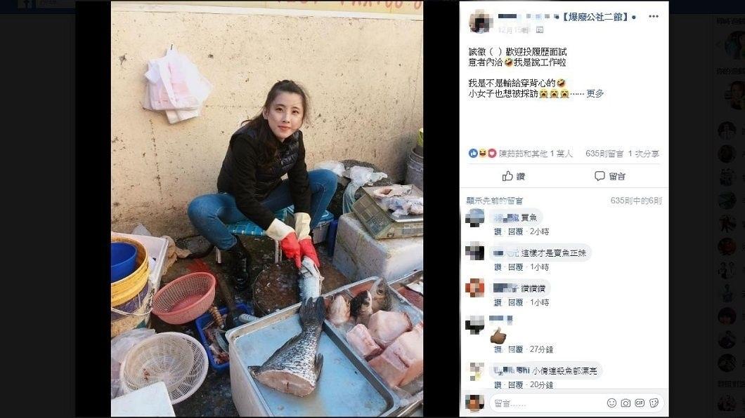 賣魚正妹的清新氣質讓網友們大讚。(圖/翻攝自爆廢公社二館)