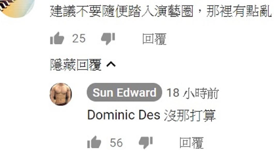 圖/翻攝自YouTube Sun Edward頻道