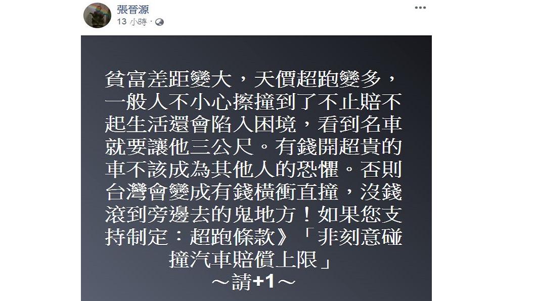 翻攝/張晉源臉書
