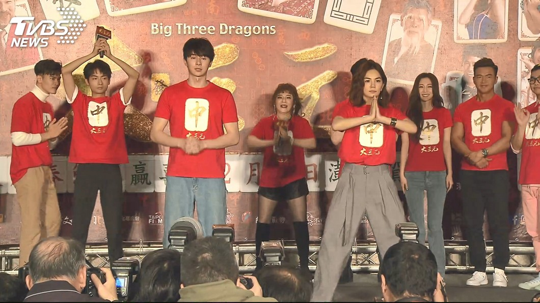 圖/TVBS 搭麻將手勢! 賀歲片「大三元」 跳「拜請舞」